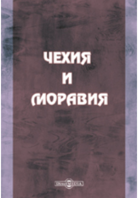 Чехия и Моравия: публицистика