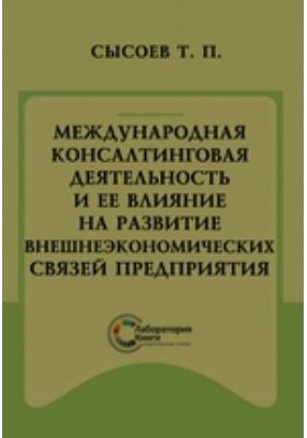 Международная консалтинговая деятельность и ее влияние на развитие внешнеэкономических связей предприятия
