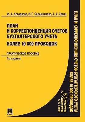 План и корреспонденция счетов бухгалтерского учета : более 10 000 проводок: практическое пособие