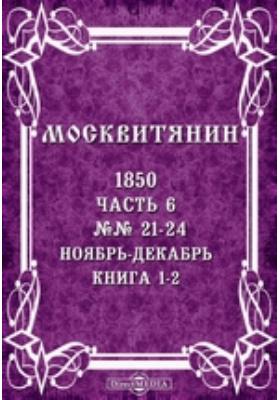 Москвитянин: журнал. 1850. Книга 1-2, №№ 21-24. Ноябрь-декабрь, Ч. 6