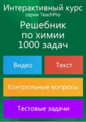 Решебник по химии – 700 задач