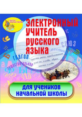 Электронный учитель русского языка