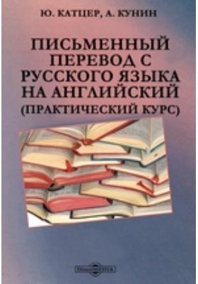 Письменный перевод с русского языка на английский: практический курс