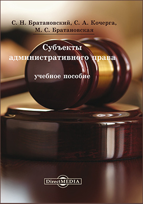 Субъекты административного права: учебное пособие