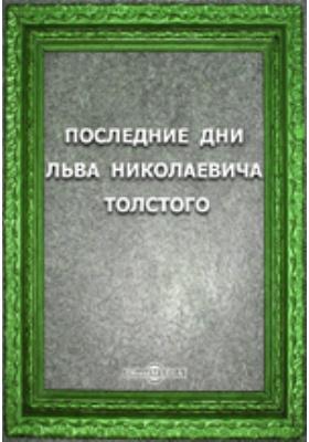 Последние дни Льва Николаевича Толстого: сборник статей
