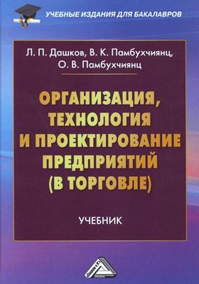 Организация, технология и проектирование предприятий (в торговле): учебник