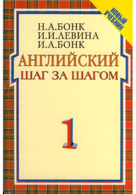 Английский шаг за шагом. В двух томах. Том 1 : Курс для начинающих