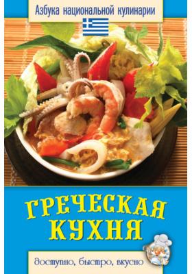 Греческая кухня. Доступно, быстро, вкусно