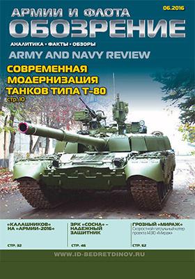 Обозрение армии и флота : аналитика, факты, обзоры: журнал. 2016. № 6(67)