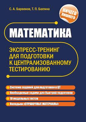 Математика : экспресс-тренинг для подготовки к централизованному тестированию: сборник задач и упражнений