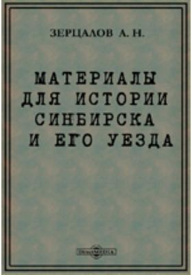 Материалы для истории Синбирска и его уезда (Приходо-расходная книга Синбирской Приказной Избы) 1665-1667 гг