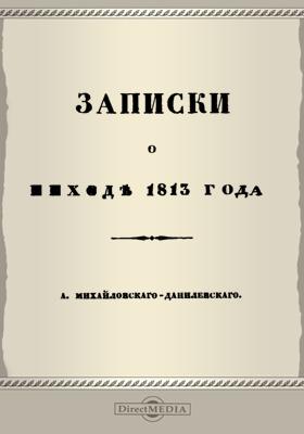Записки о походе 1813 г