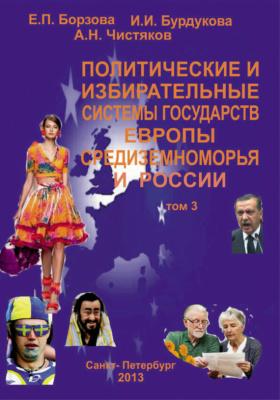 Политические и избирательные системы государств Европы, Средиземноморья и России. Том 3. Учебное пособие