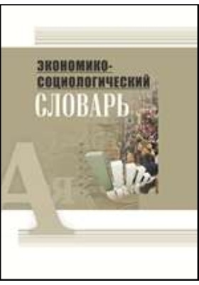 Экономико-социологический словарь: словарь