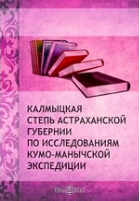 Калмыцкая степь Астраханской губернии по исследованиям Кумо-Манычской экспедиции