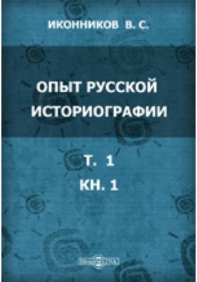 Опыт русской историографии [в 2-х томах]. Т. 1. книга 1