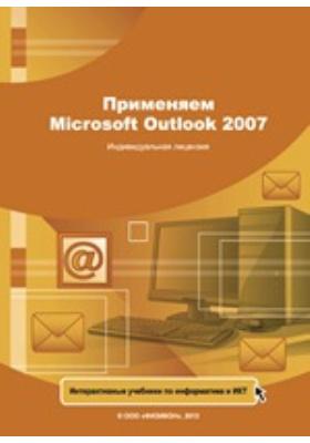 Применяем Microsoft Project 2007