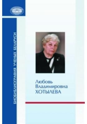 Любовь Владимировна Хотылева