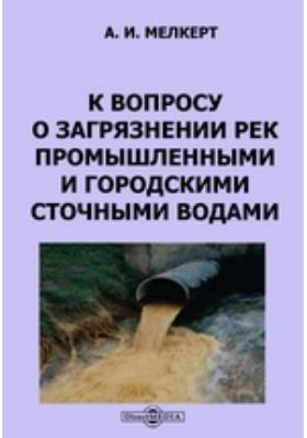 К вопросу о загрязнении рек промышленными и городскими сточными водами : диссертация: автореферат диссертации
