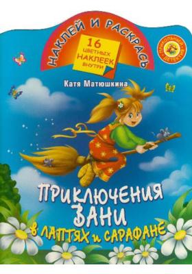 Приключения Вани в лаптях и сарафане : 16 цветных наклеек внутри