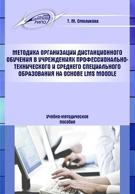 Методика организации дистанционного обучения в учреждениях профессионально-технического и среднего специального образования на основе LMS Moodle