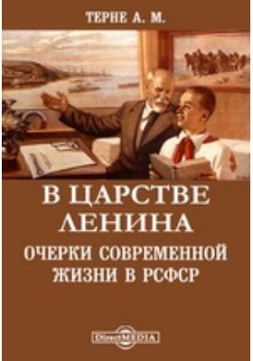 В царстве Ленина. Очерки современной жизни в РСФСР: публицистика
