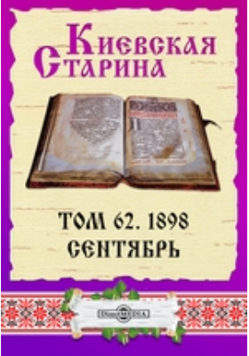 Киевская Старина: журнал. 1898. Том 62, Сентябрь