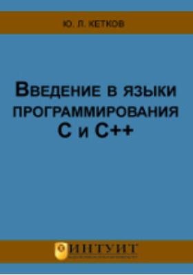 Введение в языки программирования C и C++: курс