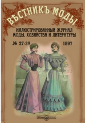 Вестник моды. 1897. № 27-39