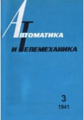 Автоматика и телемеханика. № 3. 1941 г
