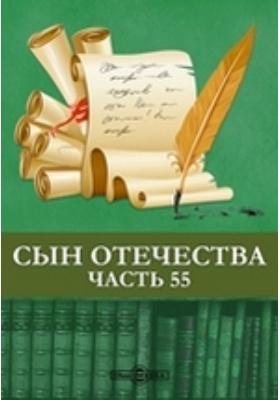 Сын Отечества: журнал. 1819, Ч. 55