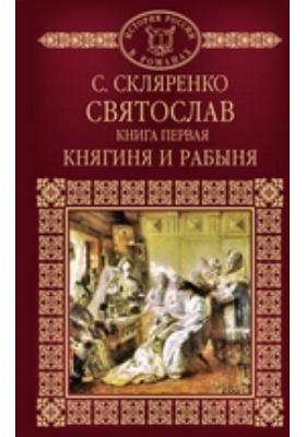 Т. 1. Святослав. Кн. 1. Княгиня и рабыня