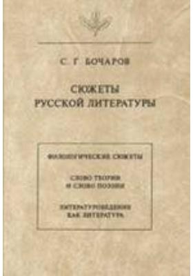 Сюжеты русской литературы: монография