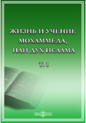 Жизнь и учение Мохаммеда, или Дух ислама. Т. 1