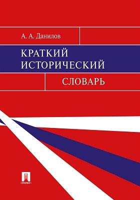 Краткий исторический словарь: словарь