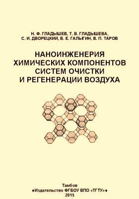 Наноинженерия химических компонентов систем очистки и регенерации воздуха : учебное пособие для студентов направления подготовки «Наноинженерия»