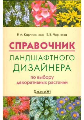 Справочник ландшафтного дизайнера по выбору декоративных растений