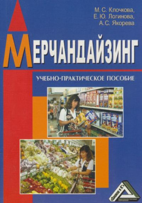 Мерчандайзинг : Учебно-практическое пособие