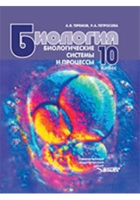 Биология. Биологические системы и процессы. 10 класс: учебник