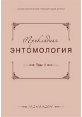 Прикладная энтомология: научно-практический рецензируемый журнал. 2011. Т. II, № 2(4)