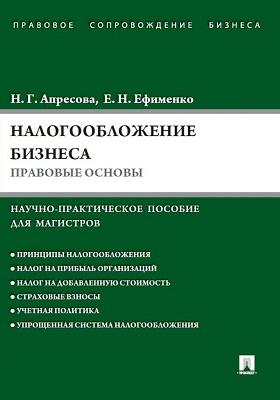Налогообложение бизнеса : правовые основы: научно-практическое пособие