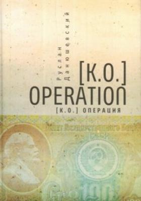 [K.O.] Operation. [К.О.] Операция: художественная литература