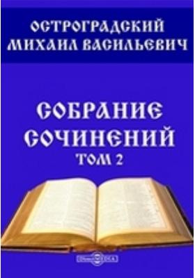 Собрание сочинений. Т. 2. Лекции алгебраического и трансцендентного анализа