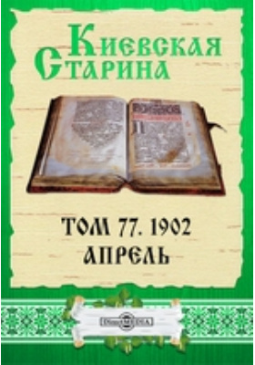 Киевская Старина: журнал. 1902. Т. 77, Апрель