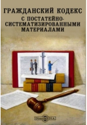 Гражданский кодекс. С постатейно-систематизированными материалами