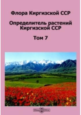 Флора Киргизской ССР : Определитель растений Киргизской ССР: монография. Том 7