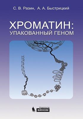 Хроматин : упакованный геном