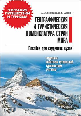 Географическая и туристическая номенклатура стран мира : пособие для студентов вузов: учебное пособие