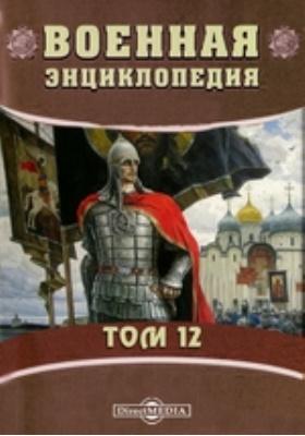 Военная энциклопедия. Т. 12