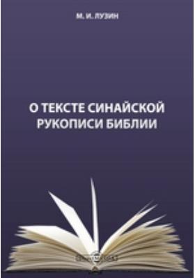О тексте Синайской рукописи Библии